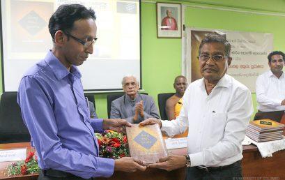 Launch of Sinhala Akuru Puranaya (සිංහල අකුරු පුරාණය)