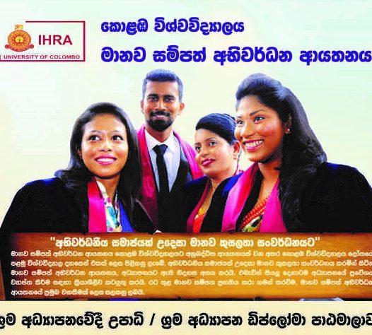 IHRA BLE Programme
