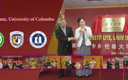 The Inauguration Ceremony of the Confucius Institute