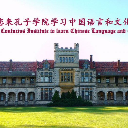 Chinese Language Extension Courses Confucius Institute, Faculty of Arts University of Colombo