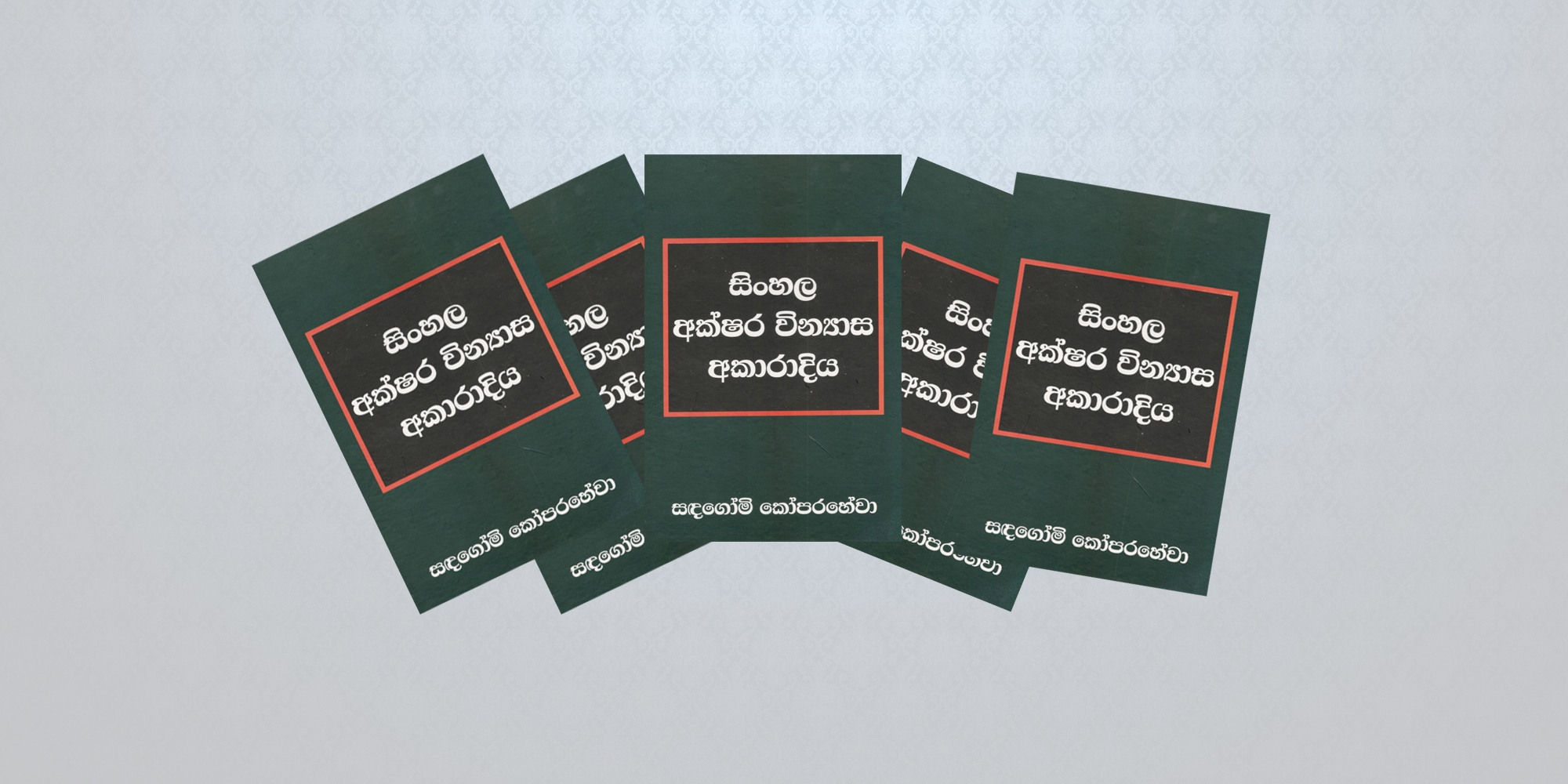 "Launch of a ""Dictionary of Sinhala Spelling"""