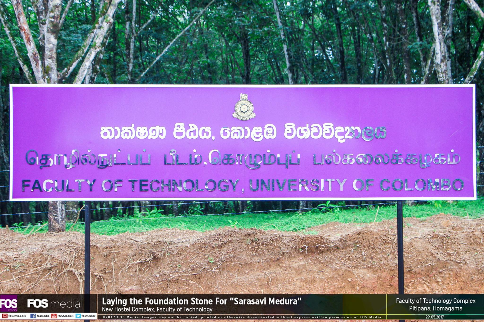 "Laying the Foundation Stone For ""Sarasavi Medura"""