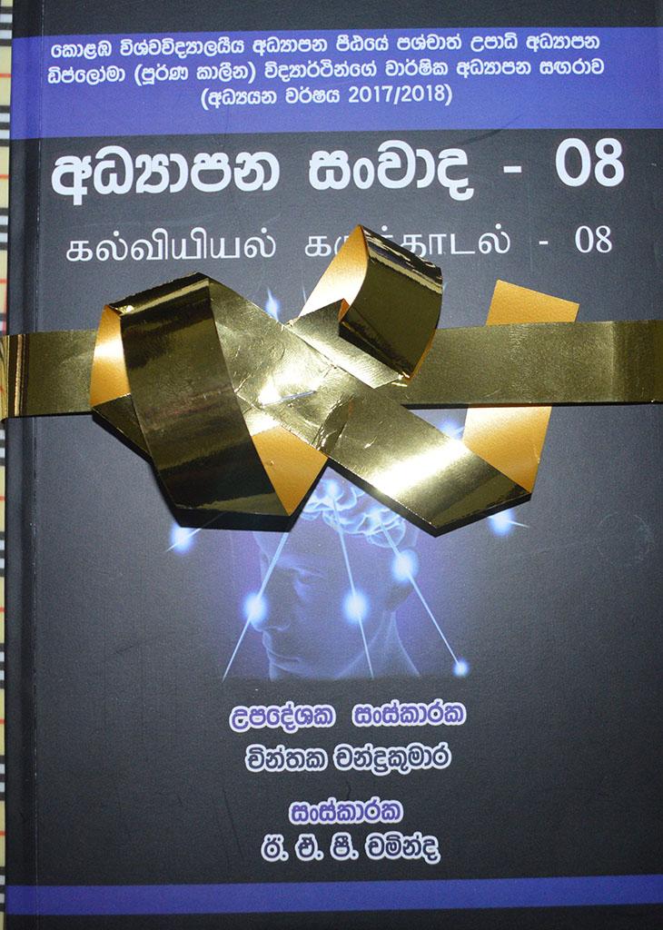 """Magazine Launching """"අධ්යාපන සංවාද -08"""""""