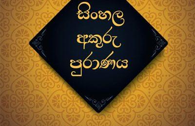 The Launch of Sinhala Akuru Puranaya (Chronicle of Sinhala Letters)