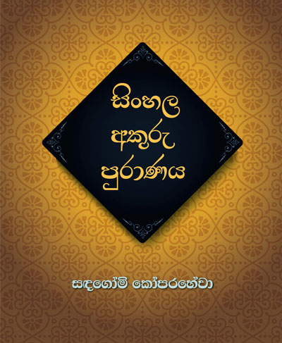 The Launch of Sinhala Akuru Puranaya (Chronicle of Sinhala Letters)