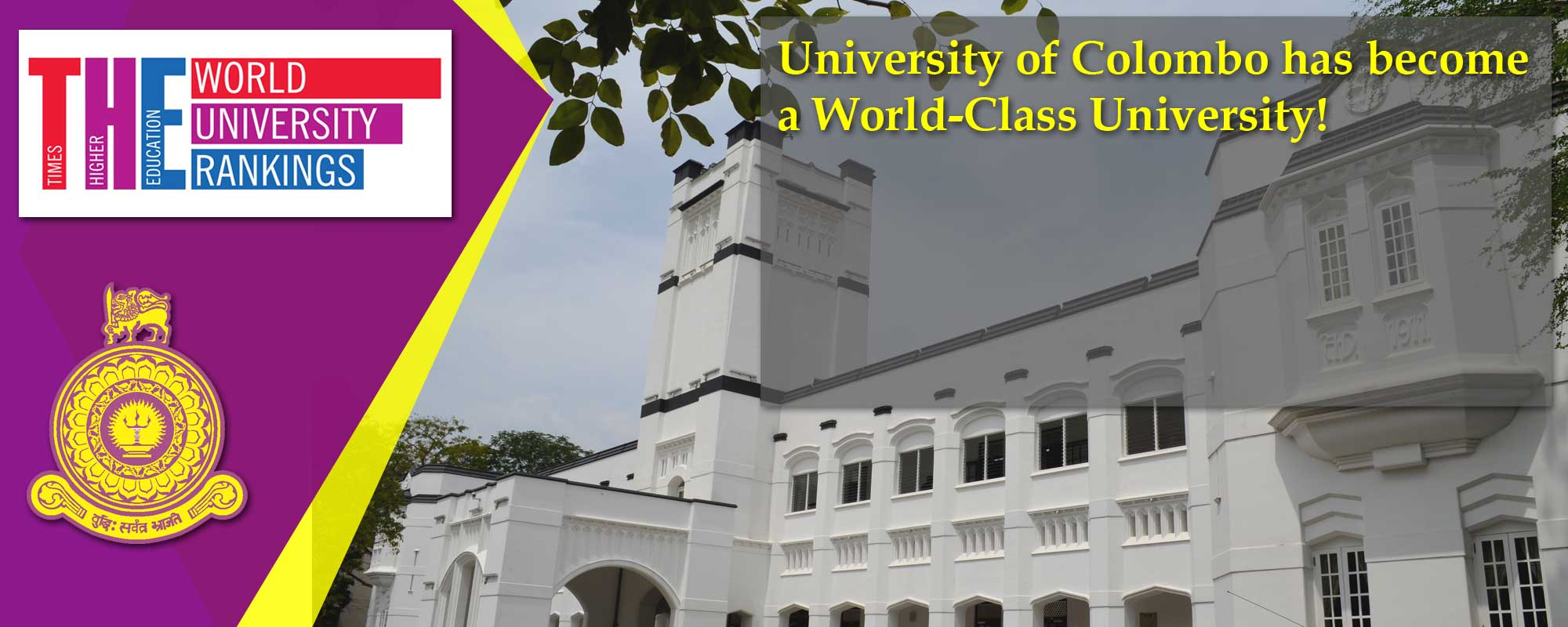 University of Colombo has become a World-Class University!