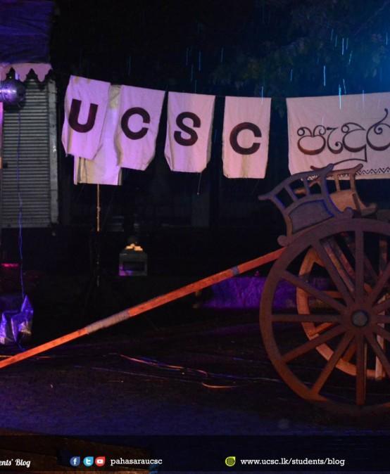 UCSC පැදුර 2016