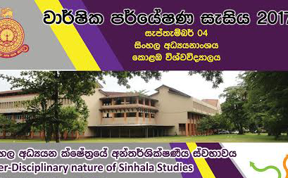 Annual Research Symposium – Department of Sinhala