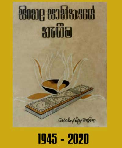 A Literary Discussion to mark the 75 years of Martin Wickramasinghe's Sinhala Sahithye Naegima