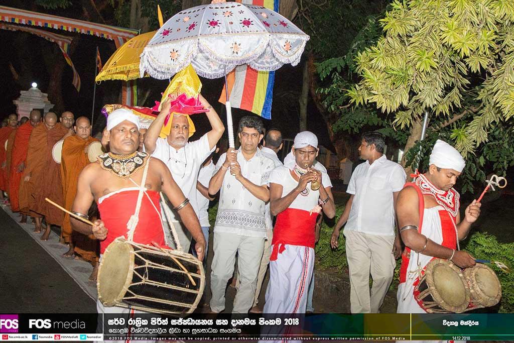"Annual ""Pirith"" Chanting Ceremony"