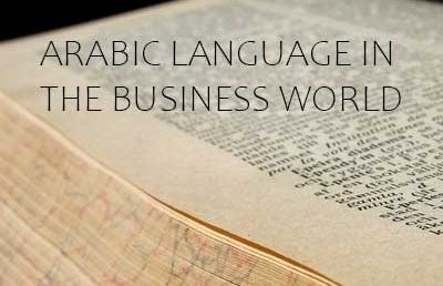 "Guest Lecture on ""Arabic Language in the Business World"""