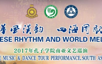 Chinese Rhythm and World Melody