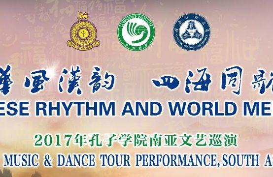 Chinese Rhythm and World Melody