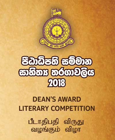 Dean's Literary Award and Book Exhibition