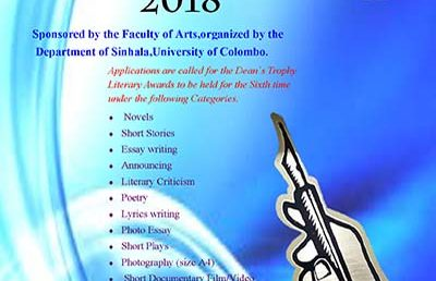 Dean's Award Literary Competition