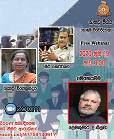 Dean's Lecture Series (No 3) in Sinhala Medium – Faculty of Arts