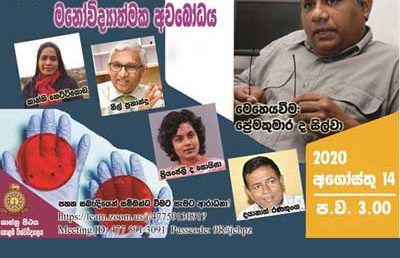 Dean's Lecture Series in Sinhala Medium – Faculty of Arts
