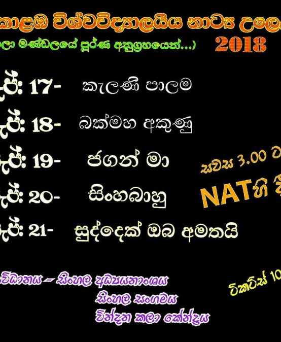 The Annual Drama Festival – University of Colombo