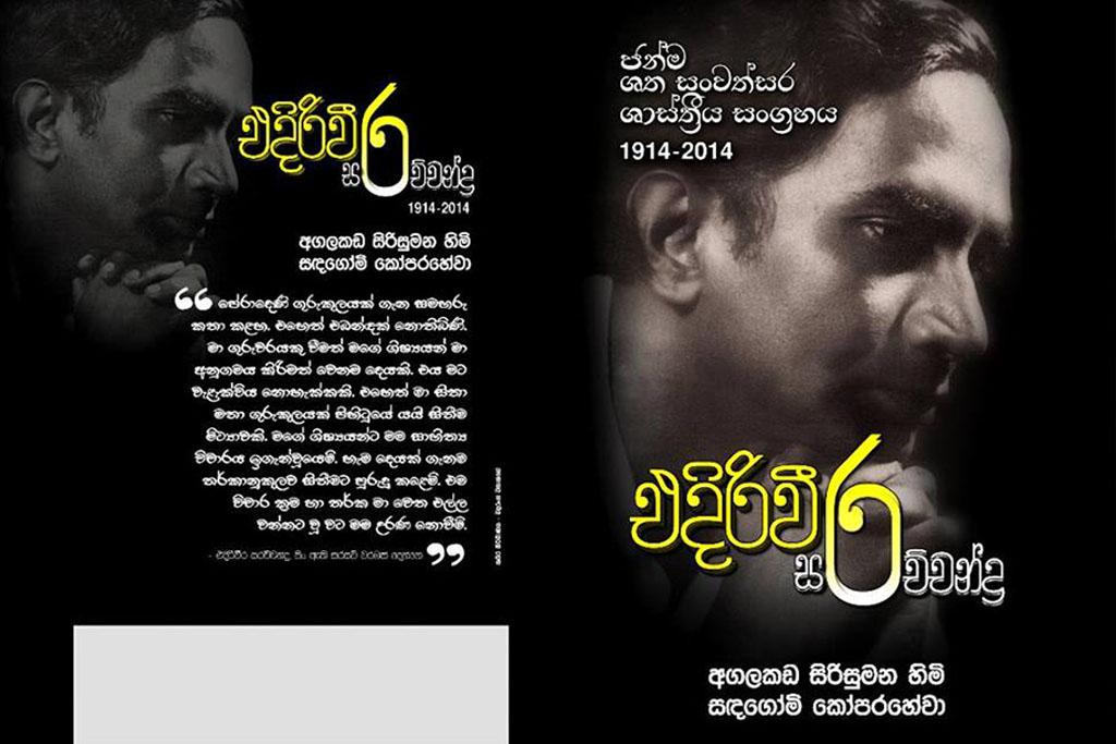 Launch of Ediriweera Sarachchandra Birth Century Volume