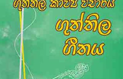 75th Anniversary of 'Guththila Geethaya' (ගුත්තිල ගීතය)