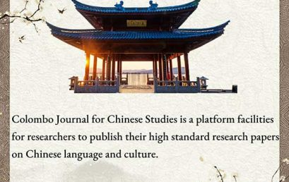 Call for Papers: Colombo Journal for Chinese Studies