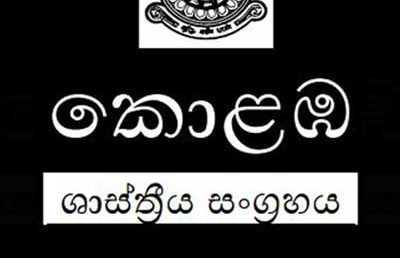 Kolamba Peer-reviewed Sinhala Journal ('කොළඹ' ශාස්ත්රීය සංග්රහය)