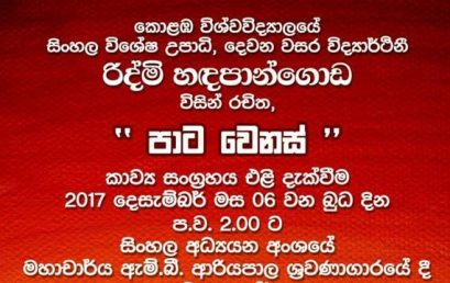 Book Launch by an undergraduate (පාට වෙනස්)