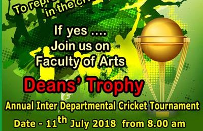Annual Inter – Departmental Cricket Tournament – Dean's Trophy