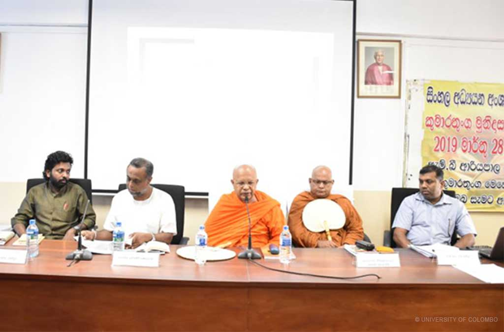 75th Death Anniversary Seminar on Munidasa Cumaratunga