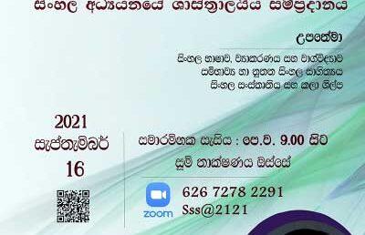 10th Sinhala Studies Symposium 2021 – Department of Sinhala